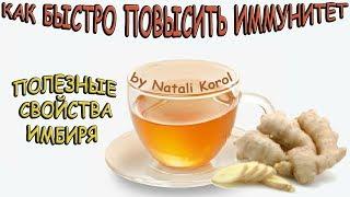 Полезные свойства имбиря и противопоказания / Корень имбиря для иммунитета / Чай с имбирем