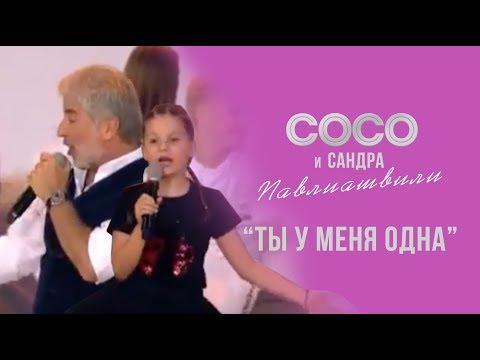 Сосо и Сандра Павлиашвили – Ты у меня одна | Гала-концерт в Витебске