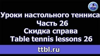 Уроки настольного тенниса. Часть 26 Скидка справа