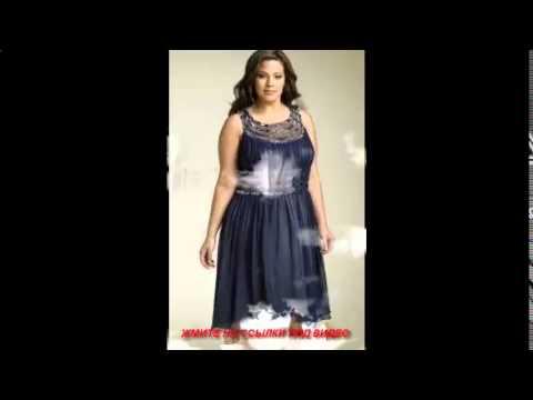 Таблица больших размеров женской одежды