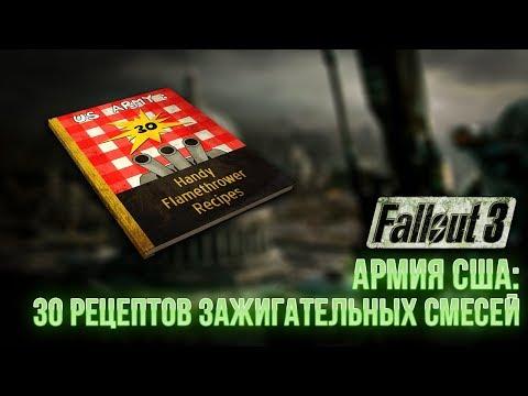 Fallout 3 - Армия США: 30 рецептов зажигательных смесей