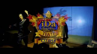 Трейлер театра-студии iDaShow. The Greatest Show from iDaShow!