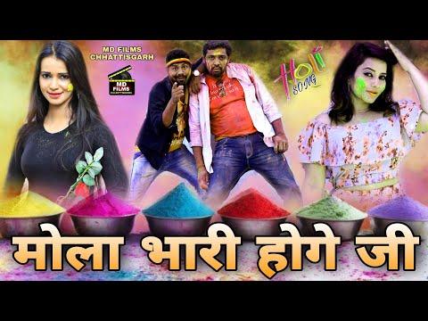 MOLA BHARI HOGE JI || मोला भारी होगे जी !! Holi song !! Singer - Pritam Tandi & Manoj Deep