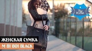 Женская классическая сумка черная из эко-кожи M 81 801 black купить в Украине. Обзор