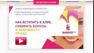 Регистрация в клубе Много ру