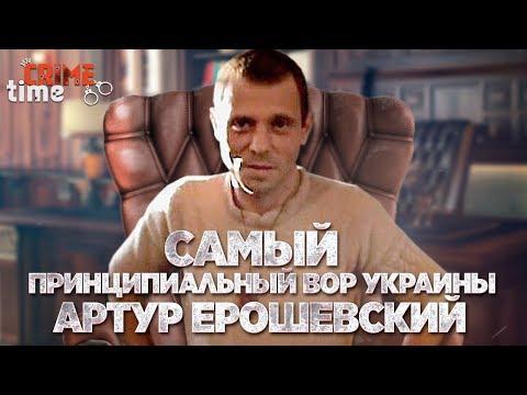 Самый принципиальный вор Украины: Артур Ерошевский (ВИДЕО)