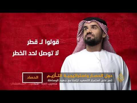 دول حصار قطر وإستراتيجية التأزيم  - نشر قبل 45 دقيقة