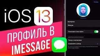Як налаштувати профіль iMessage в iOS 13? Встановлюємо ім'я і аватар з анимоджи і мемоджи