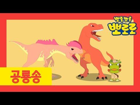 공룡 이름 외우기 챌린지 도전!! | 뽀로로 공룡송 | 뽀로로 공룡섬 | 뽀로로 공룡월드