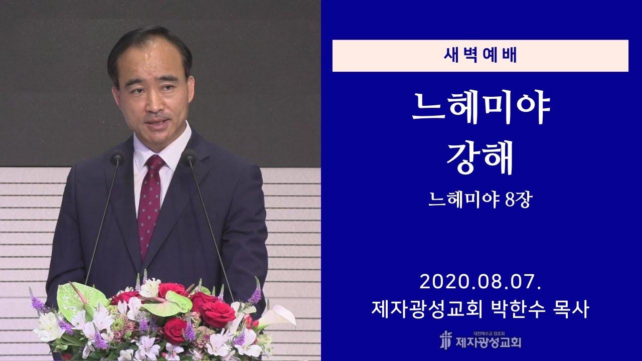 2020-08-07 새벽예배 (느헤미야 강해 - 느헤미야 8장) - 박한수 목사