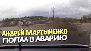 АНДРЕЙ МАРТЫНЕНКО ПОПАЛ В АВАРИЮ (ВИДЕОРЕГИСТРАТОР)