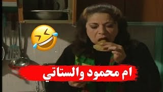 ام محمود واكلة الستاتي ـ رح تشتهي تاكل بعد هالفيديو ـ جميل وهناء