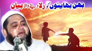 Behan Bhaiyon Ko Rula Denay Wala Byaan By Abdul Hannan Siddiqe