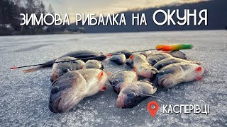Зимова рибалка на окуня в Касперівцях