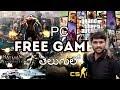 కంప్యూటర్ గేమ్స్ ఫ్రీ గా డౌన్లోడ్ చెయ్యడం ఎలా.||How To Download Pc Games For Free in Telugu|| Bharat