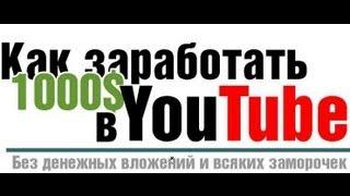 Как заработать деньги на просмотре чужих видео на ютубе. Заработок без вложений