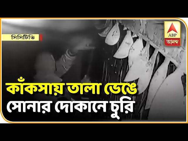 Allegation of theft at a jewellery shop in Kanksa