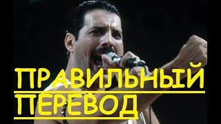 Перевод песни The Show Must Go On Lyrics - Queen НА РУССКОМ ЗАКАДРОВЫЙ ПЕРЕВОД