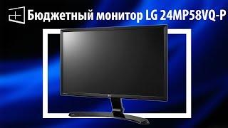 Обзор на LG 24mp58vq-p ● Лучший бюджетный монитор на IPS!