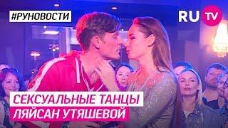 Сексуальные танцы Ляйсан Утяшевой