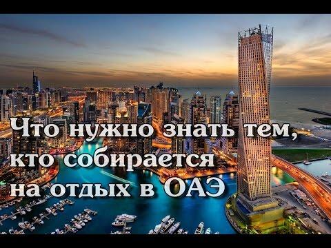 Отдых в ОАЭ (Объединенные Арабские Эмираты) - отели, развлечения, горящие туры
