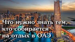 Отдых в ОАЭ (Объединенные Арабские Эмираты) - отели, развлечения, горящие туры(, 2014-09-15T10:13:51.000Z)