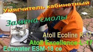 фильтр для воды Atoll Ecoline R-24