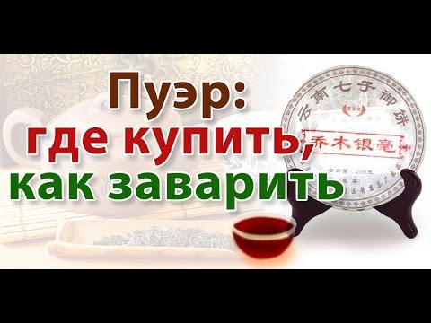 Чай пуэр: где купить, как заваривать пуэр