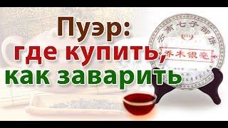 Чай пуэр: где купить, как заваривать пуэр(, 2015-08-18T07:36:20.000Z)