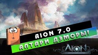 Обложка на видео о Aion 7.0 - Алтари Дэморы! Нафиг социальность!