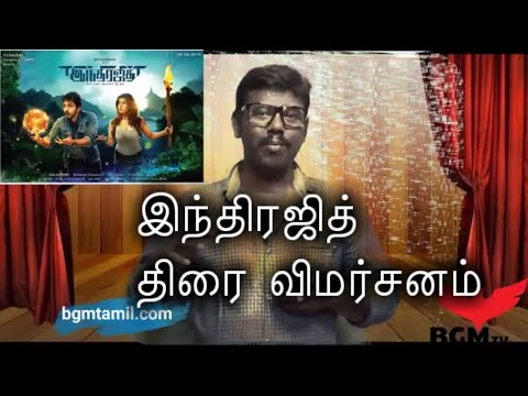 indrajith official review| gautham...