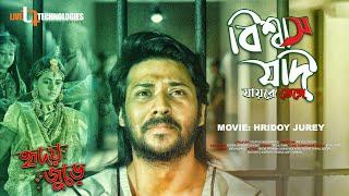 Biswas Jodi Jayre Venge - Nirab, Priyanka HD.mp4