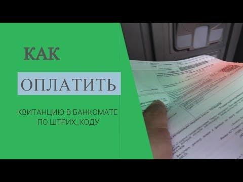 Как оплатить квитанцию по штрих коду в банкомате