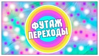 видео Переходы