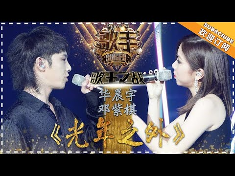 "Hua Chenyu / G.E.M.《光年之外》Light Year Away ""Singer 2018"" Episode 13【Singer Official Channel】"