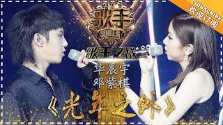"Hua Chenyu / G.E.M.《光年之外》Light Year Away ""Singer 2018"" Episode 13【Singer Official Channel】"
