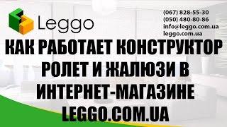 Как работает конструктор ролет и жалюзи в интернет-магазине leggo.com.ua