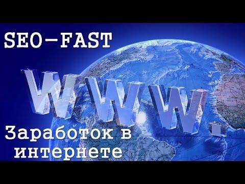 Заработок в интернете на SEO FAST без вложений
