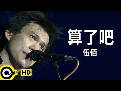 伍佰 Wu Bai&China Blue【算了吧】Official Music Video
