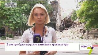 Одесса, ул. Княжеская, 1. Прямое включение