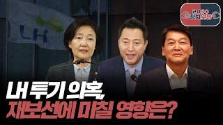 [정치맞짱 Live] LH 투기 의혹, 재보선에 미칠 …