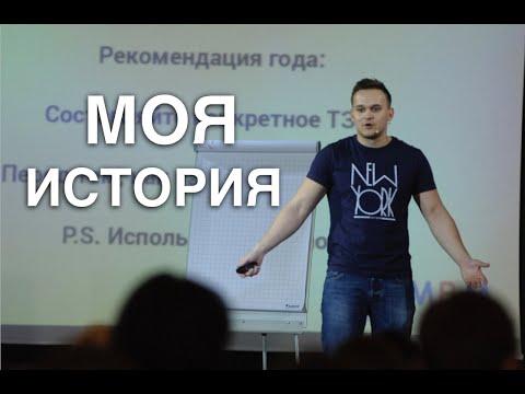 Кто такой Роман Астапов? Моя история