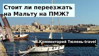 Стоит ли переезжать на Мальту на ПМЖ?(, 2018-06-16T20:58:28.000Z)