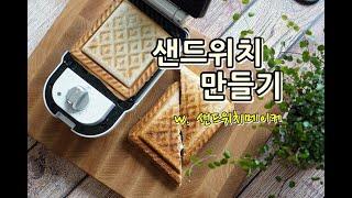 맛있는 샌드위치 만들기 with  라쿠진 샌드위치메이커…