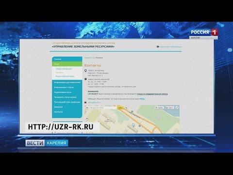 В Карелии появился сайт с информацией обо всех земельных участках в регионе