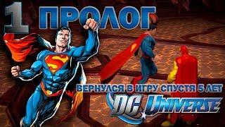 Прохождение ◄ DC Universe Online ► #1 Пролог (Вернулся в игру спустя 5 лет)