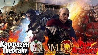 Стрим! 1 на 1 в Rome 2 Total War (Легенда) Карфаген vs Рим! #5 Пунические Войны ч.2