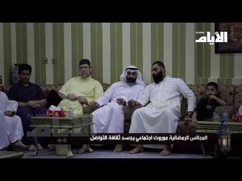 المجالس الرمضانية موروث اجتماعي يجسد ثقافة التواصل  - 20:21-2018 / 5 / 23