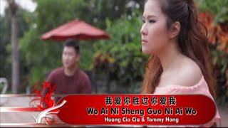 Huang Cia Cia Ft. Tommy Hong - Wo Ai Ni Sheng Guo Ni Ai Wo (Music Video)