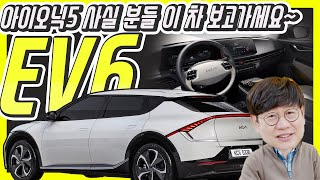 (ENG SUB) The KIA EV6 Revealed! Leaked Footage? The Reason Why The EV6 Is a Revolutionary EV!!
